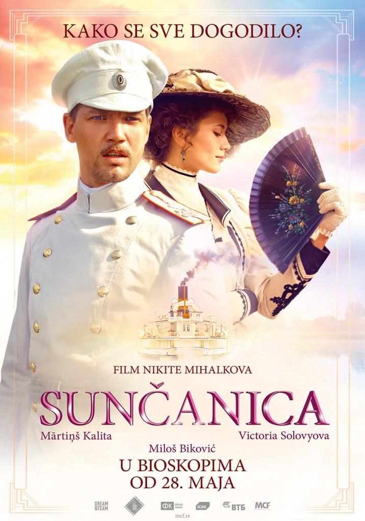 Sunčanica, Cineplexx