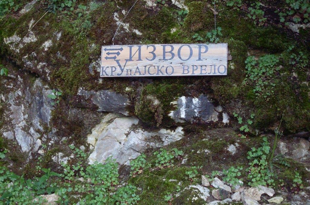 Izvor. Foto: Suzana Janković